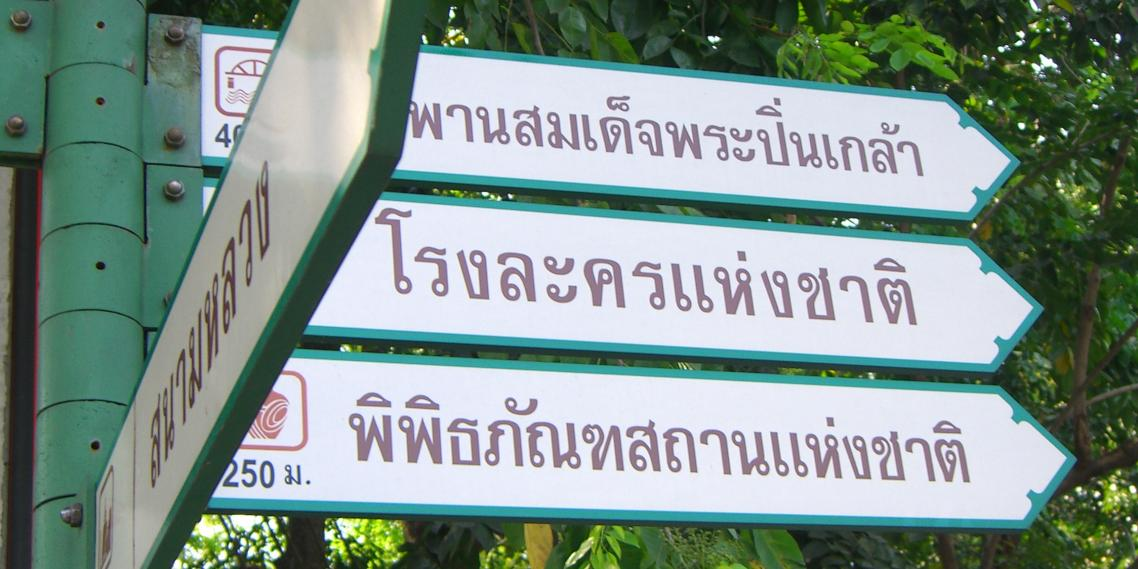 Street signs in Thailand don't help much when you're lost