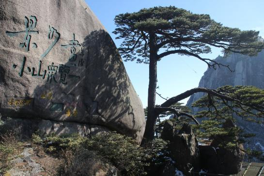 "The ""Greeting Pine"" welcomes tourists who arrive on Huangshan by cable car."