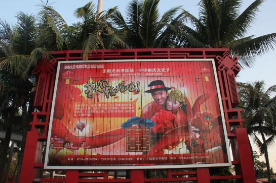 A billboard in Shenzhen advertises Splendid China.