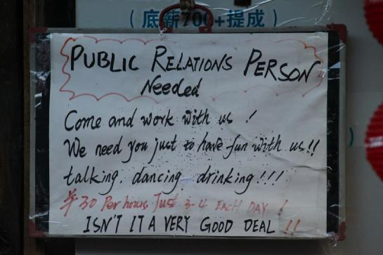 A help-wanted sign hands in Dàlǐ, China.