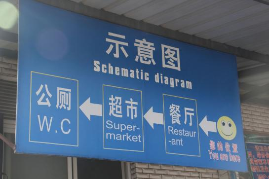 "An unhelpful ""schematic diagram"" hangs in a bus station near Dàlǐ, China."